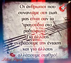 Greek Quotes, Deep Thoughts, Words, Dj, Ideas, Decor, Decoration, Decorating, Thoughts