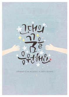 Life is short, art is long! Korean Writing, Word Design, Caligraphy, Cool Artwork, Hand Lettering, Infographic, The Creator, Typography, Clip Art