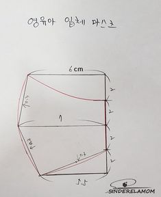 three-dimensional space Make a mask (입체마스크 만들기) Easy Face Masks, Diy Face Mask, Sewing Lessons, Sewing Hacks, Sewing Projects, Book Folding Patterns, Sewing Patterns, Mouth Mask Fashion, Sewing Circles