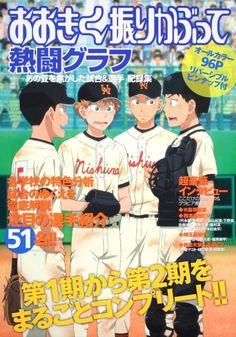 Big Windup! All Match & All Character Collection art book Japanese Manga -399