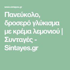 Πανεύκολο, δροσερό γλύκισμα με κρέμα λεμονιού   Συνταγές - Sintayes.gr
