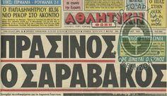 Dimitris Saravakos-Panathinaikos FC 23 Gate, Football, Soccer, Futbol, Portal, American Football, Soccer Ball