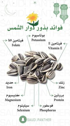 Health Facts, Health Diet, Health And Nutrition, Health And Fitness Expo, Fitness Nutrition, Healthy Beauty, Healthy Tips, Potato Vitamins, Gym Workout For Beginners