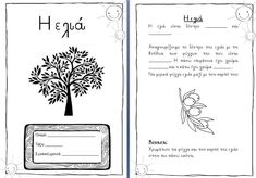 Picture Learn Greek, Grade 1, Teaching, School, Paper, Spring, Projects, Photography, Hedgehogs