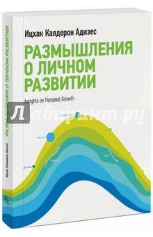 Психология эмоций электронная книга