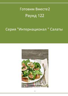 Gotovim vmeste2 122 issuu  Cooking recipes salads