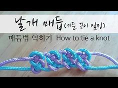 [knot] 도래매듭 How to tie a knot 組紐 結び方 Jewelry Knots, Bracelet Knots, Macrame Jewelry, Macrame Bracelets, Diy Jewelry, Knots Guide, Parachute Cord, Macrame Knots, Hand Quilting