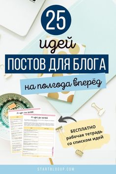 Instagram Plan, Blog Topics, Blog Planner, Business Inspiration, Life Motivation, Copywriting, Business Planning, Business Marketing, Challenges
