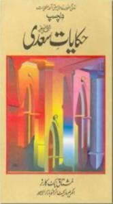 Hikayat e Saadi In Urdu - Free Pdf Books Islamic Books Online, Islamic Books In Urdu, English Books Pdf, English Novels, Cricket Books, Crazy Girl Quotes, Poetry Books, Urdu Poetry, Free Pdf Books