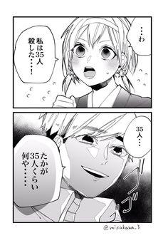 Haikyuu Yachi, Miya Atsumu, Animation Reference, Anime Crossover, Manga, Comics, Cute, Twitter, Manga Anime