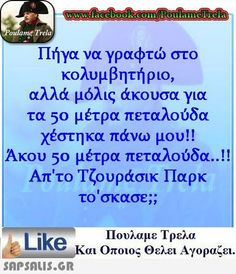 αστειες εικονες με ατακες Greek Memes, Funny Greek Quotes, Funny Picture Quotes, Funny Texts, Funny Jokes, Funny Statuses, Funny Phrases, Funny Moments, Funny Things