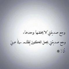 ~ارح قلب صديقتي يا الله