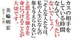あっという間の人生!どうでもいい人に振り回されるのは勿体ない!人目を気にしないで自分らしく生きる! Powerful Quotes, Wise Quotes, Powerful Words, Inspirational Quotes, Cool Words, Wise Words, Word 2, Japanese Words, Magic Words
