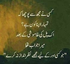 748 Best Urdu Images Quotes Manager Quotes Poetry Quotes