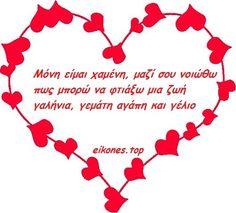 Greek Love Quotes, Poems, Relationship, Hearts, Pictures, Poetry, Verses, Relationships, Poem