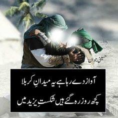 Shahadat Imam Hussain, Imam Hussain Poetry, Salam Ya Hussain, Hussain Karbala, Urdu Poetry Romantic, Love Poetry Urdu, Islamic Love Quotes, Muslim Quotes, Islamic New Year Wishes