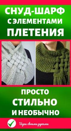 Crochet Shawl, Knit Crochet, Free Knitting, Knitting Patterns, Knit Art, Loop Scarf, Garter Stitch, Celtic Knot, Craft