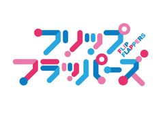 『フリップフラッパーズ』ロゴ