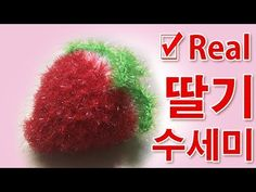 리얼딸기수세미/딸기수세미/수세미뜨기/How to Crochet the Kitchen Scrubber /Crochet Dish Scrubby - YouTube