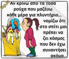 Funny Photos, Funny Images, Funny Greek Quotes, Funny Phrases, Clever Quotes, Just Kidding, Funny Pins, True Words, True Stories