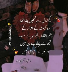 Poetry Quotes In Urdu, Qoutes, Cute Love Lines, Funny Minion Pictures, Urdu Love Words, Love Picture Quotes, Poetry Feelings, Romantic Poetry, My Attitude