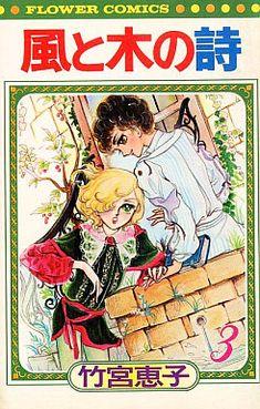 Japanese Manga Shogakukan Flower Comics Keiko Takemiya The Poem of Wind and . Old School Toys, Shoujo, Poems, Japanese, Baseball Cards, Manga, Comics, Retro, Flowers