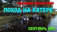 Поход на катере по Волге. Иваньковское-Весьегонск