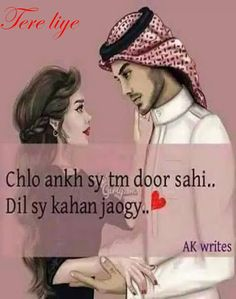 Tmhre dil m hi rehna hay mujay Poetry Text, Poetry Quotes, Urdu Poetry, Desi Quotes, Hindi Quotes, Sad Quotes, Romantic Pictures, Romantic Love Quotes, Alone Life