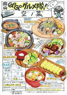 Japanese Dishes, Japanese Food, Food Map, Watercolor Food, Okayama, Food Painting, Cute Wallpaper For Phone, Food Places, Food Drawing