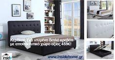 Κερδίστε ένα ντυμένο διπλό κρεβάτι με αποθηκευτικό χώρο αξίας 459€ !