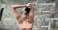 Эта гимнастика отнимает ровно 6 минут, но делать её надо каждый день, каждый час.   Упражнения можно выполнять сидя, при ходьбе, на рабочем месте, при готовке - где угодно. Уже через три д…