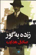 "FREE BOOK ""زنده بهگور by Sadegh Hedayat""  pc buy german ios сhapter offline"