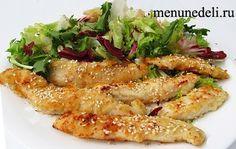 Жареное куриное филе с чесноком и кунжутом. Филе куриное — 2 шт. Кефир — 1 ст. Мука — 4-5 ст.л. Чеснок — 2 зубч. Масло растительное — 4-6 ст.л. (для обжаривания) Кунжут — 1 ст.л. (для украшения) Соль, перец – по вкусу