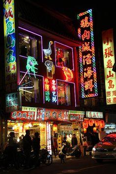 遼寧街夜市 | 台湾グルメ・レストラン-台北ナビ Night Aesthetic, City Aesthetic, Tokyo Night, Dark City, Neon Nights, Night City, City Streets, Taiwan, Light In The Dark