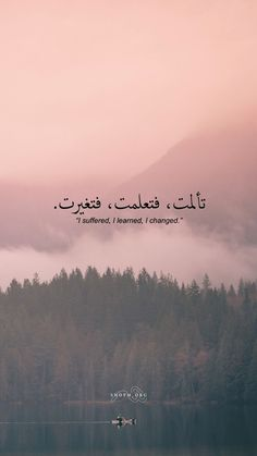 78 Quran Quotes In English Wallpaper Quran Quotes Inspirational, Quran Quotes Love, Beautiful Islamic Quotes, Arabic Quotes, Quran Wallpaper, Islamic Quotes Wallpaper, Hadith Quotes, Muslim Quotes, Qoutes