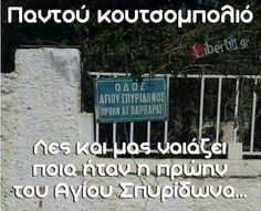 ελληναρες Funny Greek Quotes, Greek Memes, Speak Quotes, Bring Me To Life, Funny Statuses, Sarcasm Humor, Try Not To Laugh, Jokes Quotes, True Words