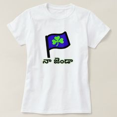 green clover on blue flag and Telugu text న జడ T-Shirt - script gifts template templates diy customize personalize special Shirt Art, Types Of T Shirts, Foreign Words, Blue Flag, Clover Green, White T, Wardrobe Staples, Telugu, T Shirts For Women