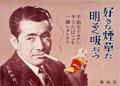 専売局 闇タバコ撲滅キャンペーン