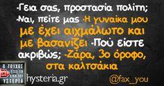 -Γεια σας, π�οστασία πολίτη; Funny Greek Quotes, Funny Quotes, Color Psychology, Lol, Have Fun, Jokes, Humor, Sayings, Funny Phrases