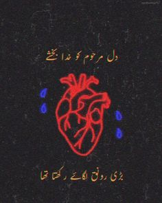 Feeling Broken Quotes, True Feelings Quotes, Poetry Feelings, True Quotes, Poetry Quotes In Urdu, Love Poetry Urdu, My Poetry, Quotations, Past Relationship Quotes