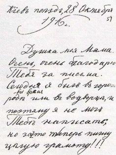 Letter from Tsarevich Alexei to his Mother Empress Alexandra