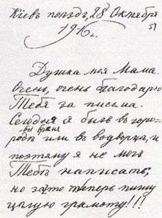 Not see russian letters remarkable, valuable
