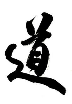 "Japanese word 道 ""Michi / Dō"" - ""Dō"" means ""Way"". It defines of the way of Japanese art, any one of a number of spiritual or martial disciplines. So Japanese art has ""Dō"" at the end, like calligraphy ""Sho-Dō"", tea ceremony ""Sa-Dō"", art of arranging flowers ""Ka-Dō"", fencing ""Ken-Dō"" and so many others. (calligraphy by Joehoo)"