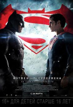 Бэтмен против Супермена: На заре справедливости (Batman v Superman: Dawn of Justice)
