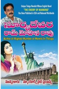 Munnaluru to Newyork White Plains (మున్నలూరు To న్యూ యార్క్ వైట్ ప్లైన్స్) by Suryadevara Rammohanarao (సూర్యదేవర రామమోహనరావు) - Telugu Book Novel (తెలుగు పుస్తకం నవల) - Anandbooks.com