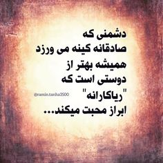 Quotations, Qoutes, Persian Poetry, Persian Quotes, Text Pictures, Text On Photo, Islamic Art, Poems, Spirituality