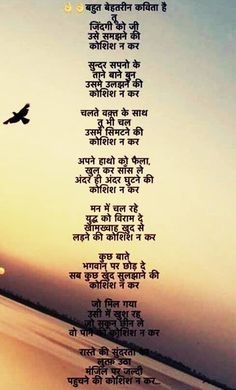 words of wisdom on nature at DuckDuckGo The Effective Pictures We Offer You About rumi Poetry A quality picture can tell you many things. You can find the most beautiful pictures that can be presented Inspirational Poems In Hindi, Motivational Picture Quotes, Morning Inspirational Quotes, Marathi Love Quotes, Hindi Quotes Images, Hindi Quotes On Life, Qoutes, Good Thoughts Quotes, Mixed Feelings Quotes