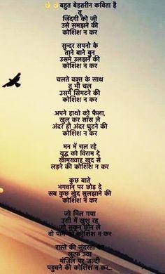 Mera Naya BachpanSubhadra Kumari Chauhan,'Contemplations
