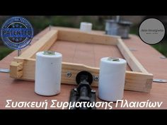 Akis gourgiwtis | Συσκευή Συρματωσης Πλαισίων//DIY//Framing of Frames - YouTube Canning, Youtube, Instagram, Beekeeping, Youtubers, Conservation