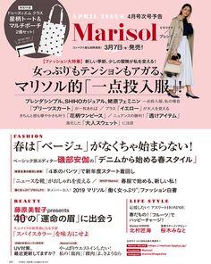 次号予告 Fashion Beauty, Magazine, Cover, Life, Style, Swag, Magazines, Outfits, Warehouse